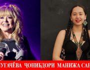 Алла Пугачёва Манижаро шахсият ва сурудашро ба «Евровидения»  лоиқ хонд