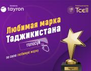 Tcell стал генеральным партнером проекта «Любимая марка Таджикистана-2021»